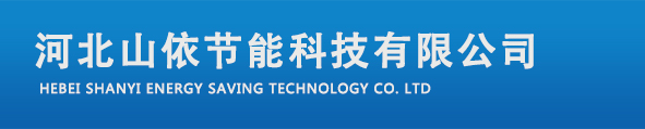 河北山依节能科技有限公司(官网)主营聚酯稀料、硝酸稀料、醇酸稀料、氨基稀料